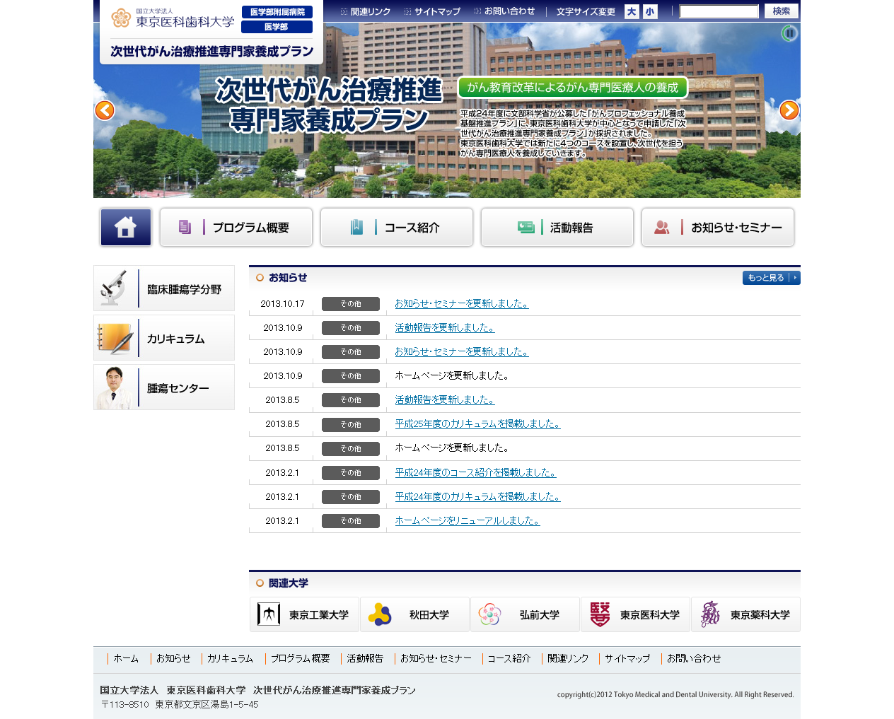 国立大学法人 東京医科歯科大学 次世代がん治療推進専門家養成プラン様の実績イメージ