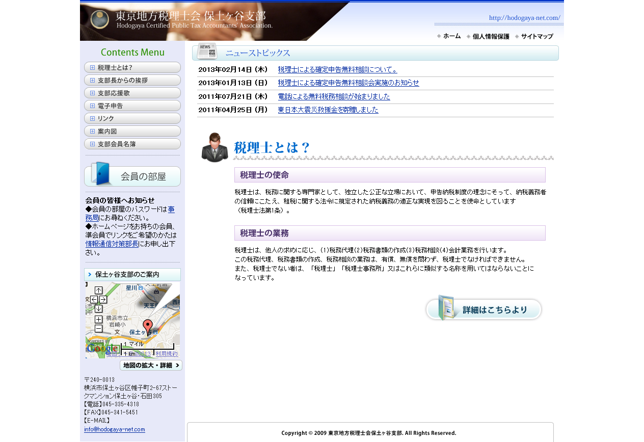 東京地方税理士会 保土ヶ谷支部様の実績イメージ