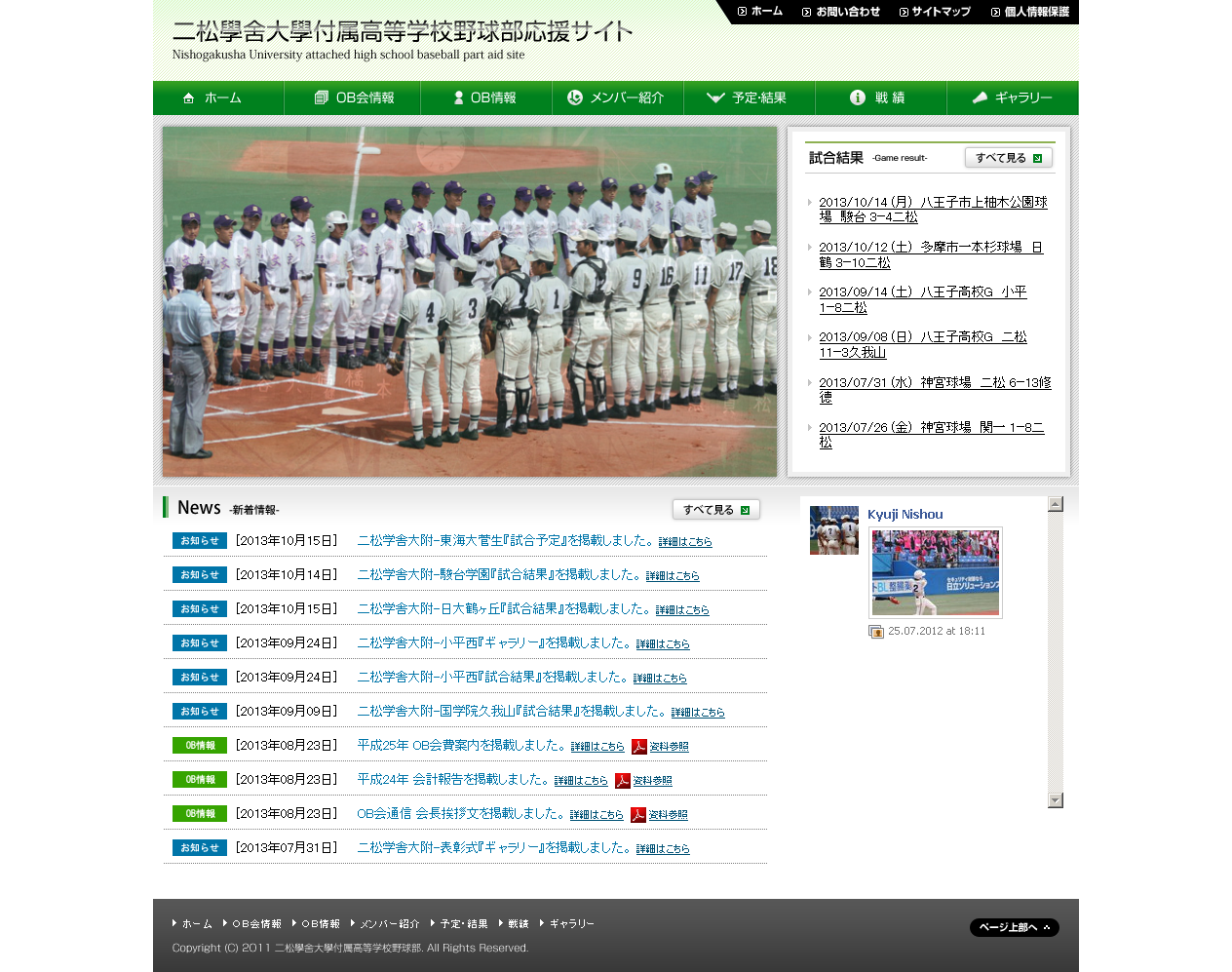 二松學舍大學付属高等学校野球部応援サイト様の実績イメージ