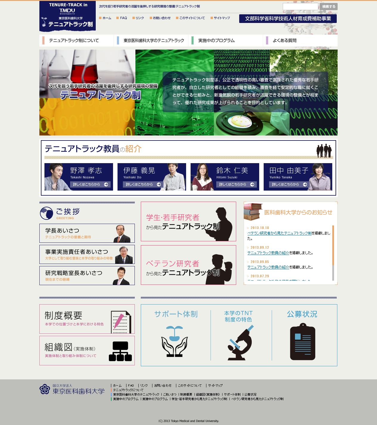 東京医科歯科大学 テニュアトラック制様の実績イメージ
