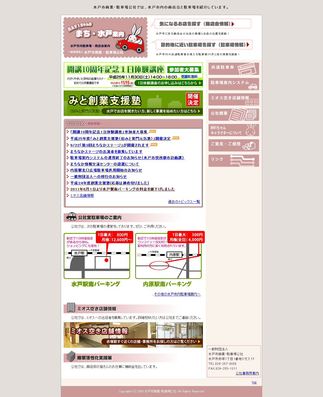 水戸市商業・駐車場公社様の実績イメージ