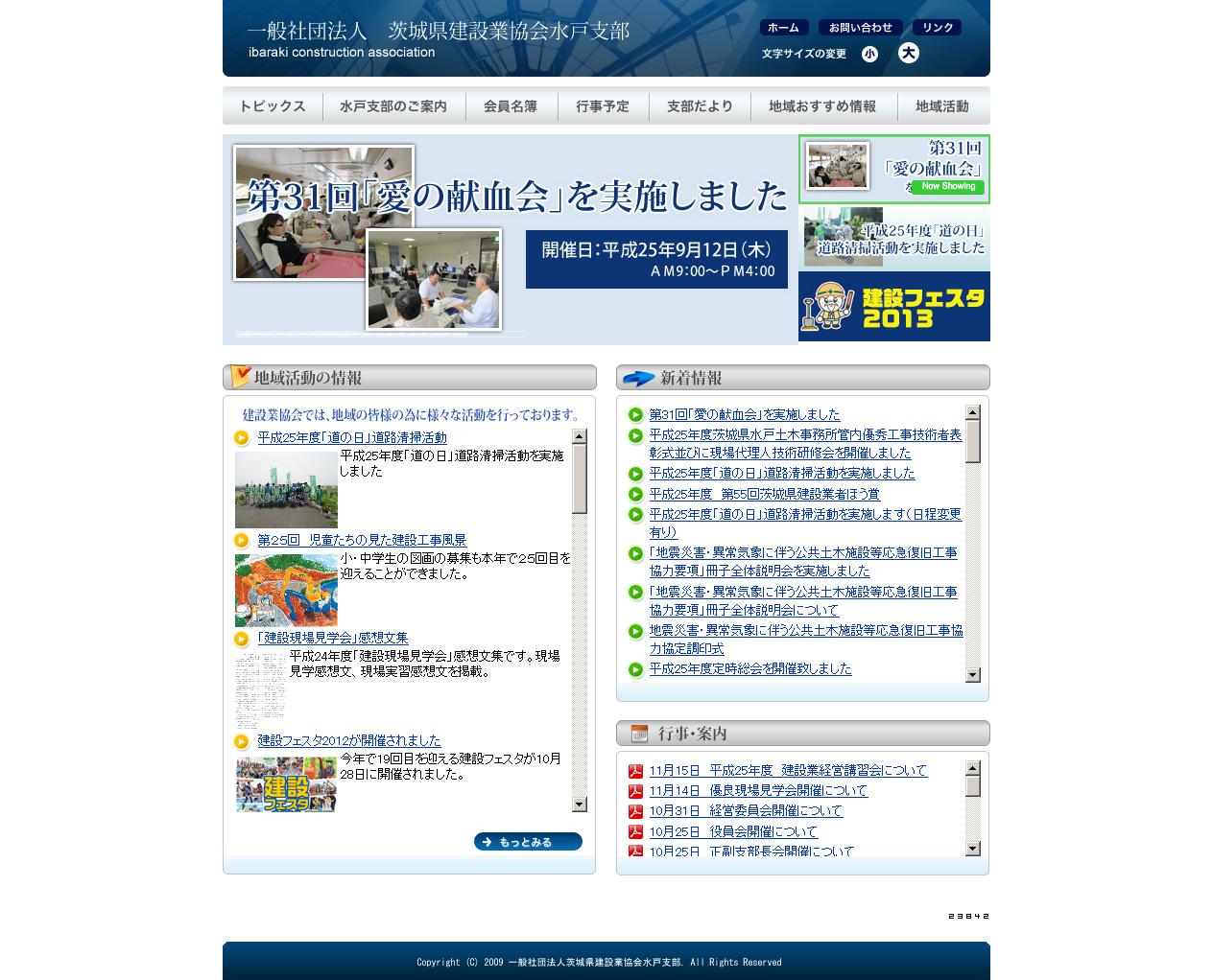 茨城県建設業協会水戸支部様の実績イメージ