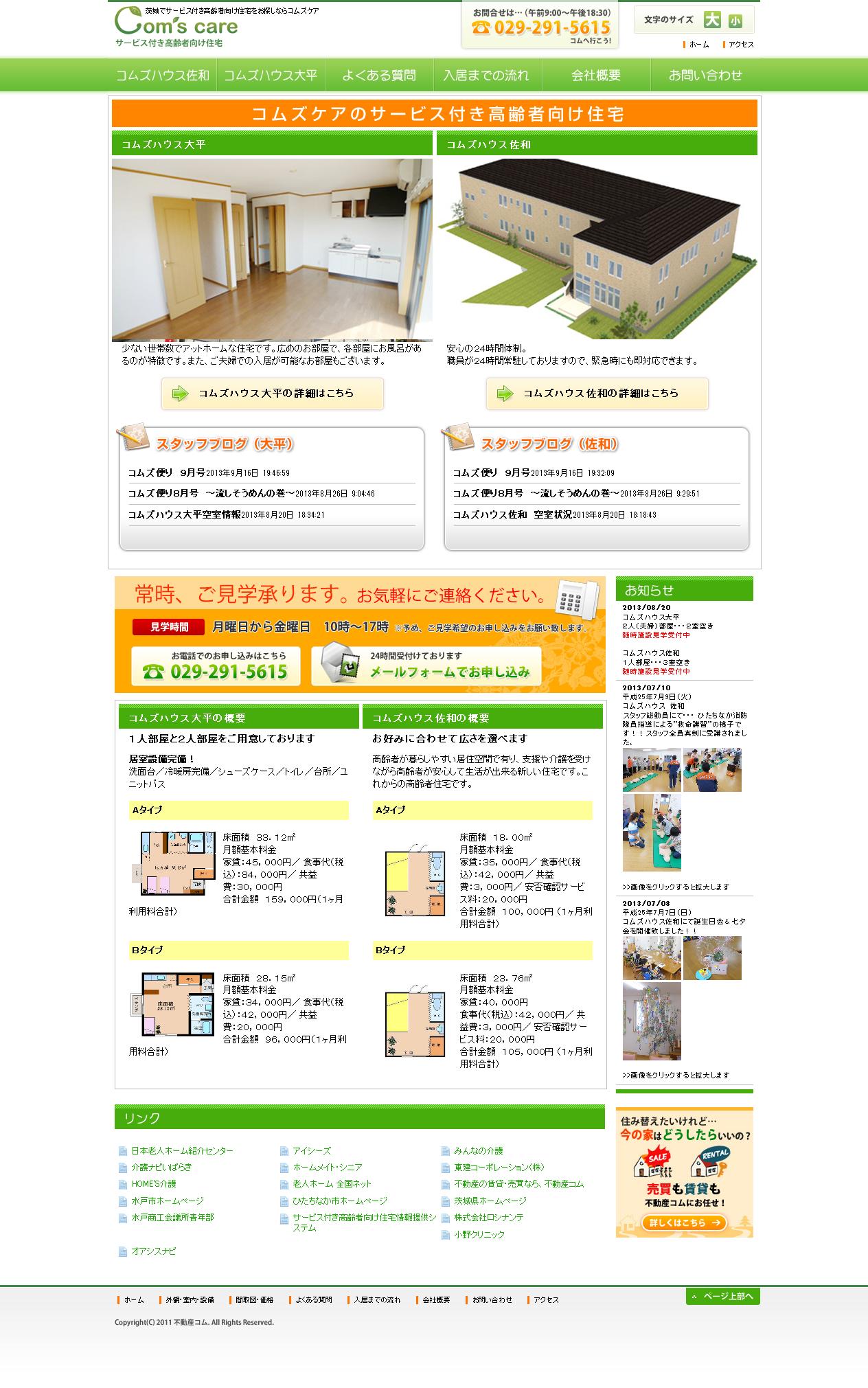 茨城の高齢者専用賃貸住宅 コムズケア様の実績イメージ