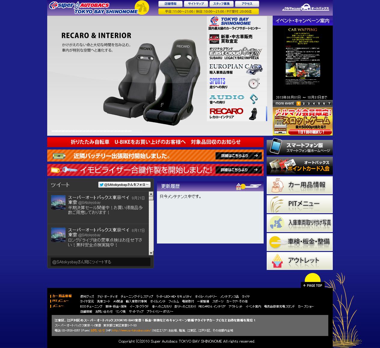 スーパーオートバックス東京ベイ東雲様の実績イメージ