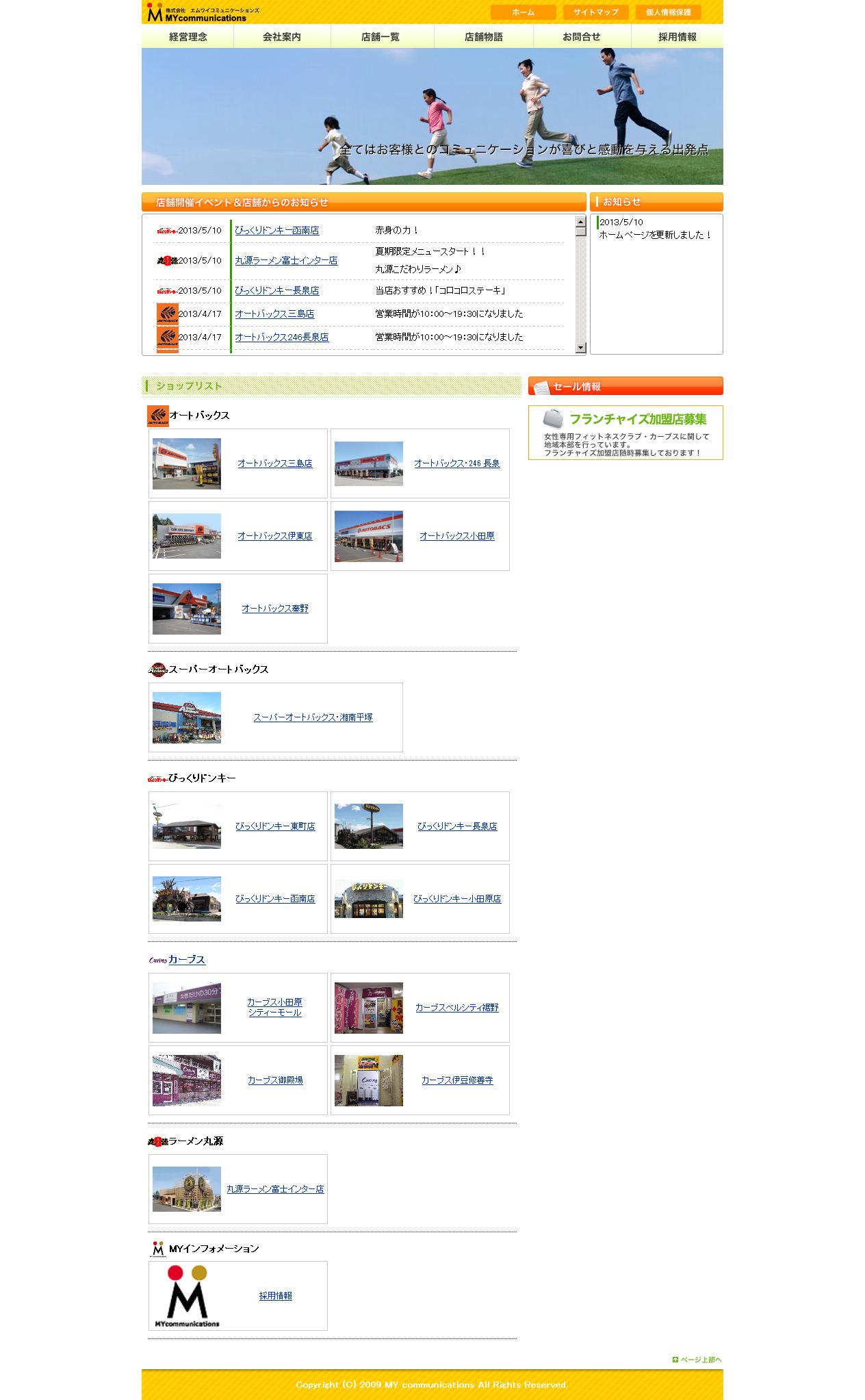 株式会社MYコミュニケーションズ様の実績イメージ