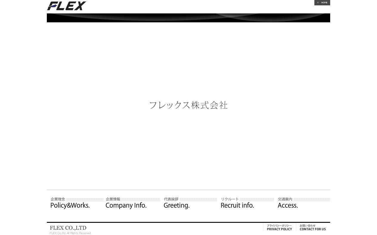 FLEX株式会社様の実績イメージ