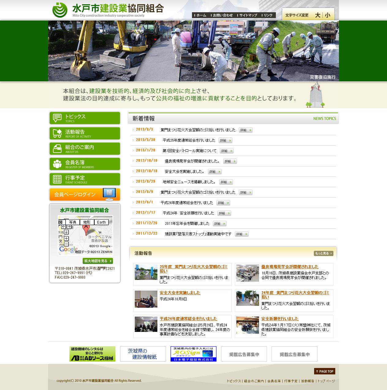 水戸市建設業協同組合様の実績イメージ