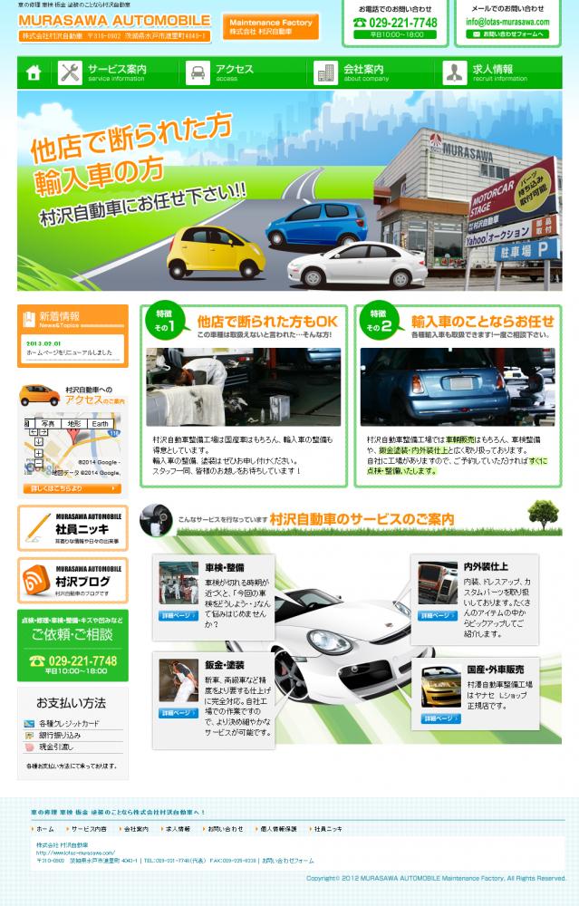 株式会社 村沢自動車様の実績イメージ